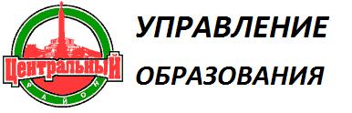 Управление образования администрации Центрального района